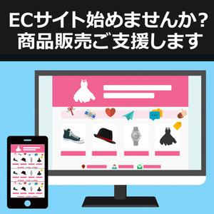 サイトで商品を売りたい・ECサイトを任せたい人へご支援します