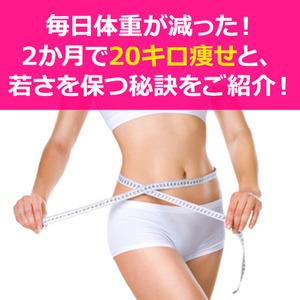 毎日体重が減った!2か月で20キロ痩せ、かつ若さを保つ秘訣をご紹介