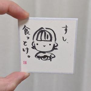 お悩み相談+一言豆色紙セット イラスト 一言メッセージ