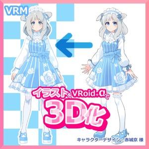 VRoidStudioなどでキャラクターの3Dモデルを制作します【VRM】