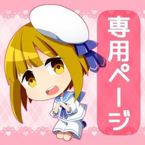 hirame様専用ページ