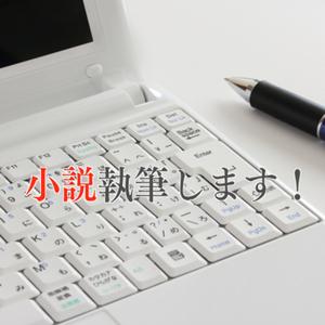 小説書きます!