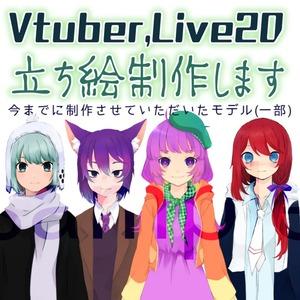 Vtuber、Live2D用の立ち絵を作成します!【立ち絵のみ作成】