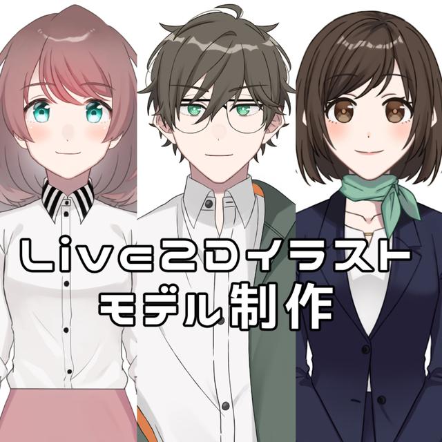 Live2Dパーツ分けイラスト・モデル制作