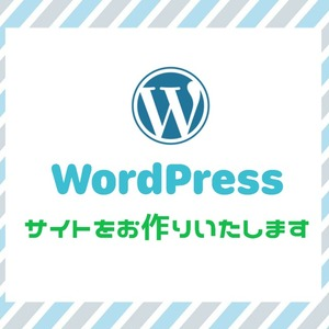 Wordpressを使ったブログを制作します