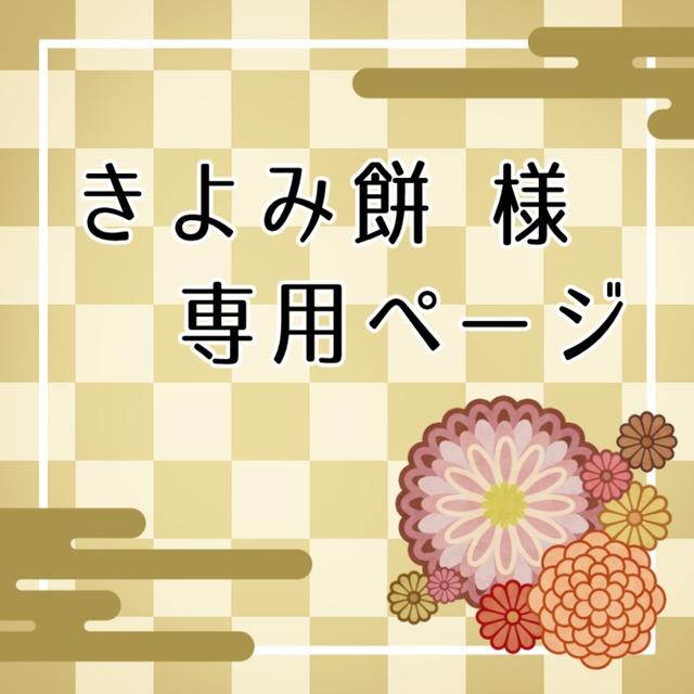 きよみ餅様/サムネ④