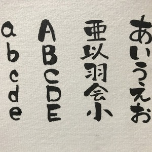 字を書きます
