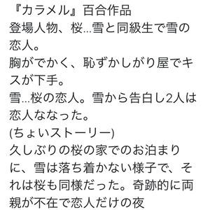 百合作品短編小説