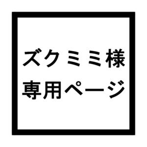 ズクミミ様 専用ページ