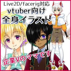 【ショタならおまかせ】Live2D用 全身イラスト