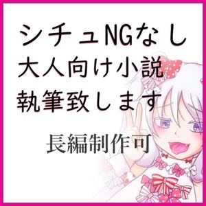 シチュNGなし◆大人向け小説(長文可)2000字~上限無し