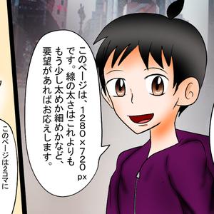 広告漫画、PR漫画