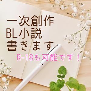 【BL】一次創作小説書きます