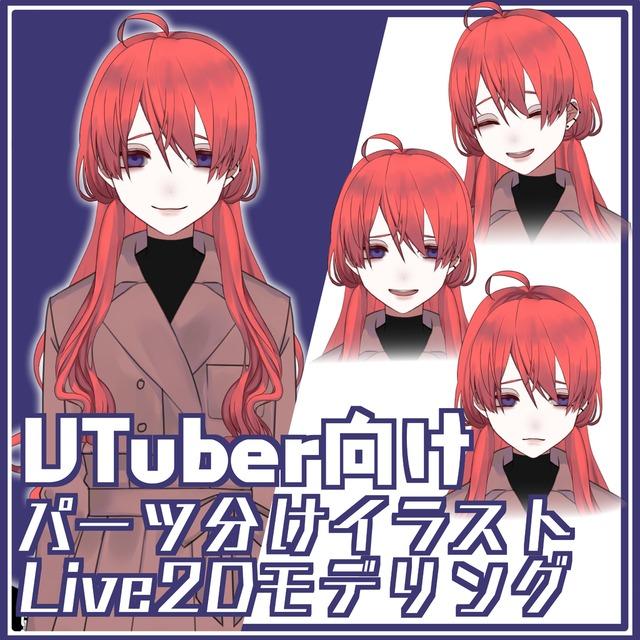 【VTuber】モデル制作を承ります!【Facerig/Live2d】