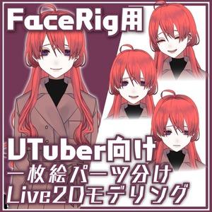 【Facerig】Vtuberさん向け【Live2dモデリング】
