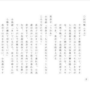 【ゲームシナリオ】1文字/0.8円からお手伝いします!