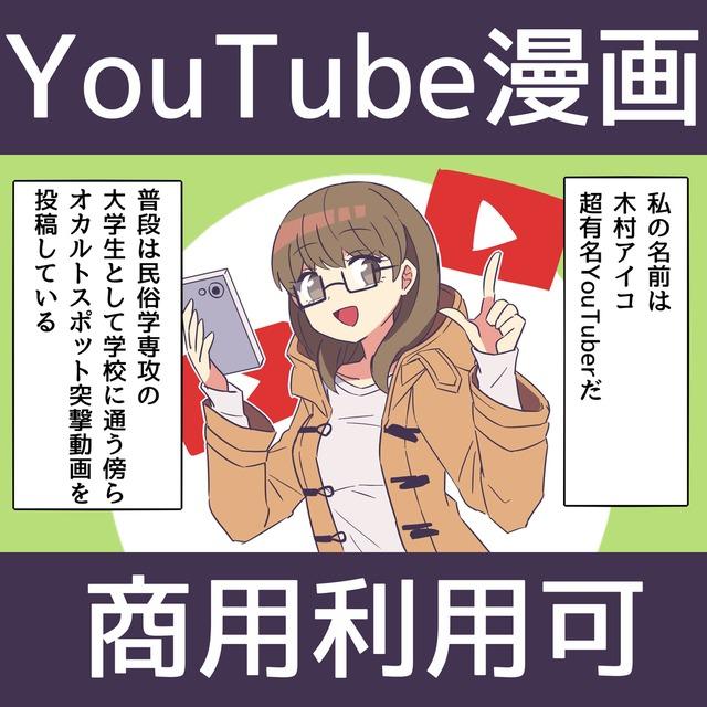 【商用可】YouTube動画用漫画20P