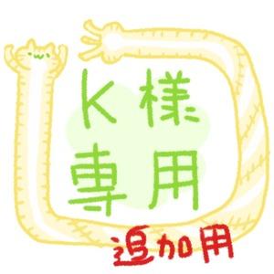 K様専用ページ(追加用)