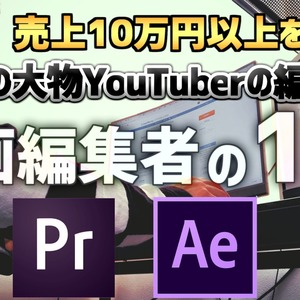 YouTube用動画を製作します