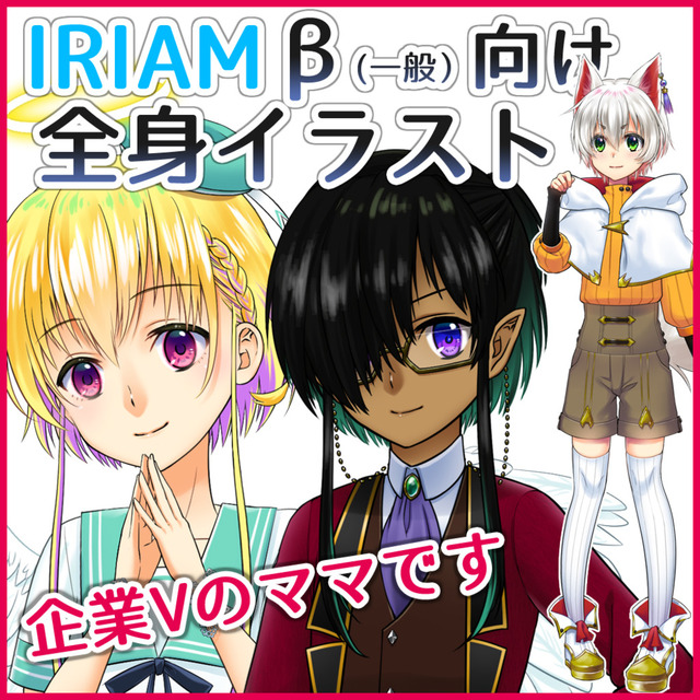 IRIAM β(一般)ライバー向けキャラクターデザイン