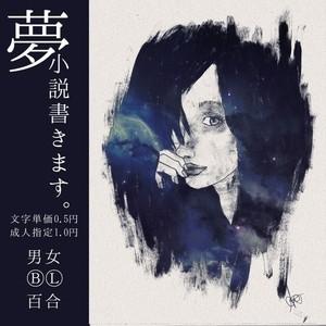 【男女・男主夢(BL)・百合対応可】夢小説執筆します【おまかせ表紙・入稿あり】
