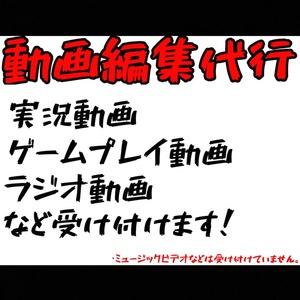 動画編集代行!