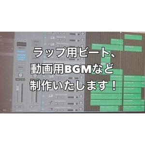 動画用BGM、ラップ用ビートなど制作します