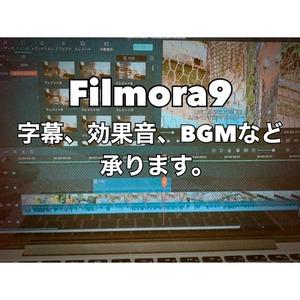 動画編集(Filmora9)いたします!