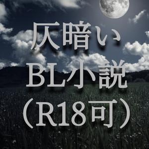 闇の腐女子が、仄暗いBL小説(R18・リバ・人外可)を書きます