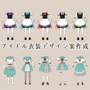 アイドルなど衣装デザイン案作成いたします!