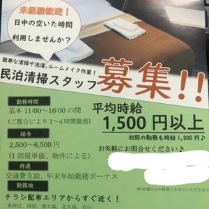 【募集・広告・宣伝チラシデザイン】ご提案2通りまで値段変わらず!