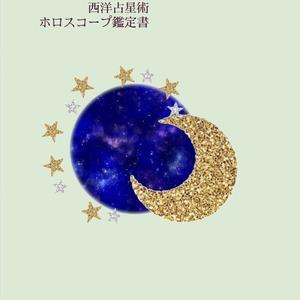 長期スパン(1年~)の西洋占星術鑑定