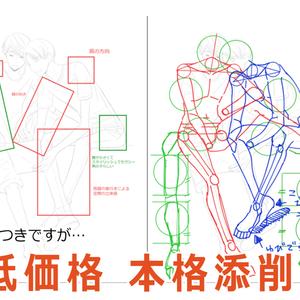 添削:3提案/赤ペン&図案の画像作成します