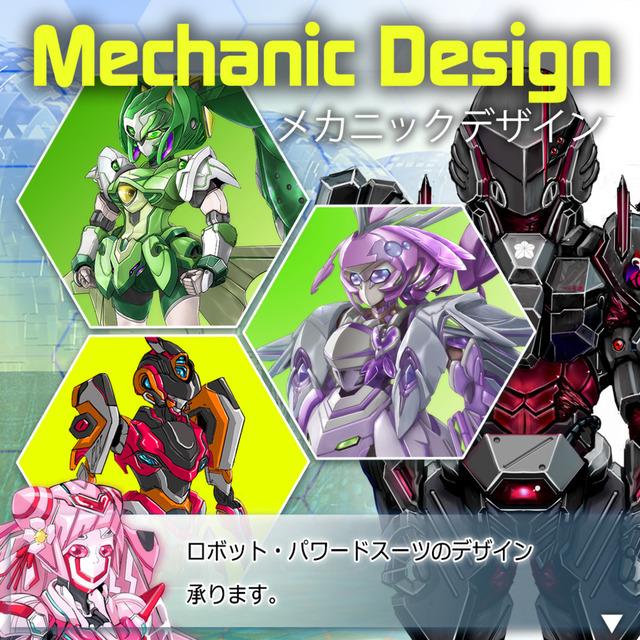 メカ、ロボットデザイン