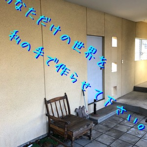 🔞【男性向け】R-18 貴方だけの世界を私の手で作らせて下さい。by双nari