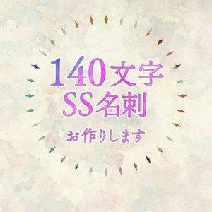 140文字SS名刺お作りいたします!