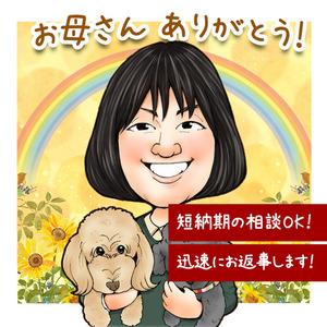 母の日・父の日のお祝いプレゼントに♪ 1,500円で似顔絵お描きします!