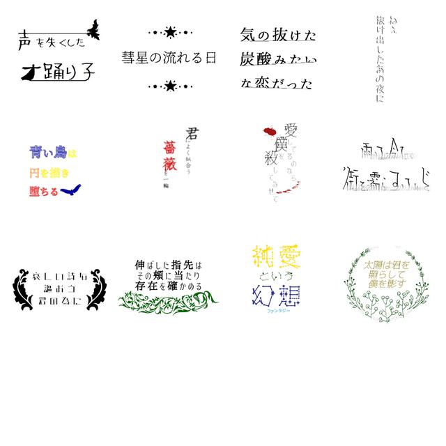 文字デザイン・ロゴデザイン制作致します。