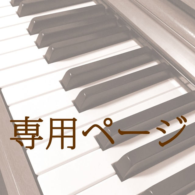 K斗様専用ページ