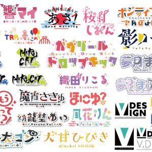 ロゴデザインの制作(youtuber・Vtuberや同人誌、サークルロゴ等用)