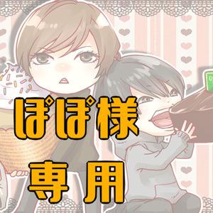 【ぽぽ様専用】ペアイラスト
