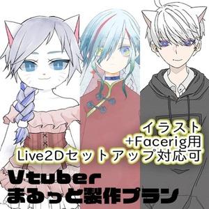 【限定価格】Live2Dモデル製作【Vtuber向け】