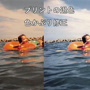 フィルムデータ・退色プリントの色調補正【1~10枚】