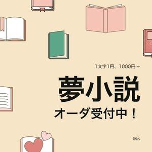 夢小説オーダ