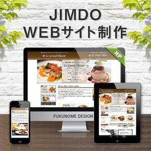 JIMDOでオリジナルホームページを制作します!