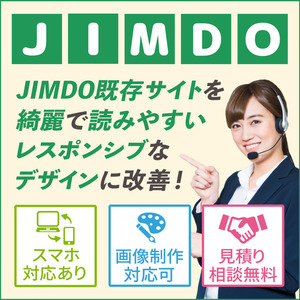 JIMDOのホームページデザインを改善いたします!