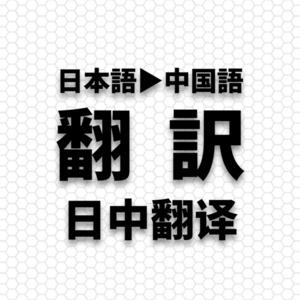 同人作品の中国語翻訳
