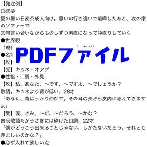 成人向け特化。BL書きます!PDF納品