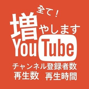 半額キャンペーン中)youtubeの数字が増えます!