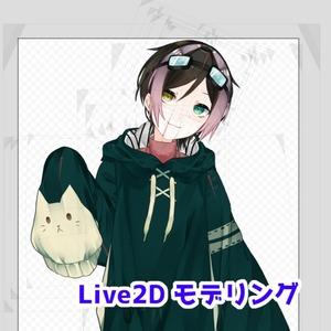 【外出自粛応援割引】Live2Dモデリング